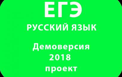 Демоверсия ЕГЭ 2018 РУССКИЙ ЯЗЫК проект