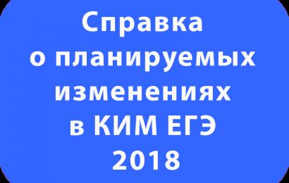 Справка о планируемых изменениях в КИМ ЕГЭ 2018