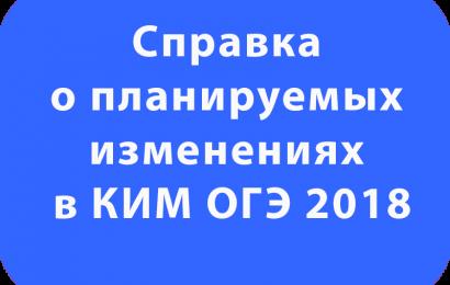 Справка о планируемых изменениях в КИМ ОГЭ 2018