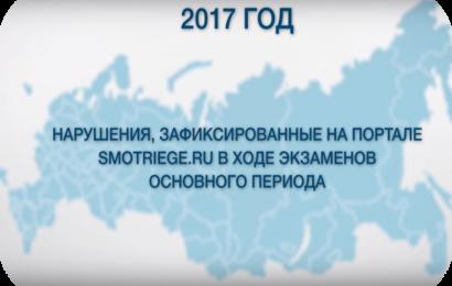 Нарушения основного периода ЕГЭ-2017