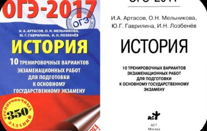 ОГЭ 2017. История. 10 тренировочных вариантов Артасов
