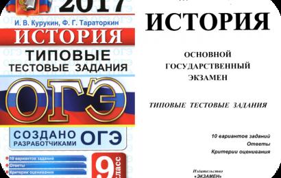 ОГЭ 2017 История Типовые тестовые задания Курукин