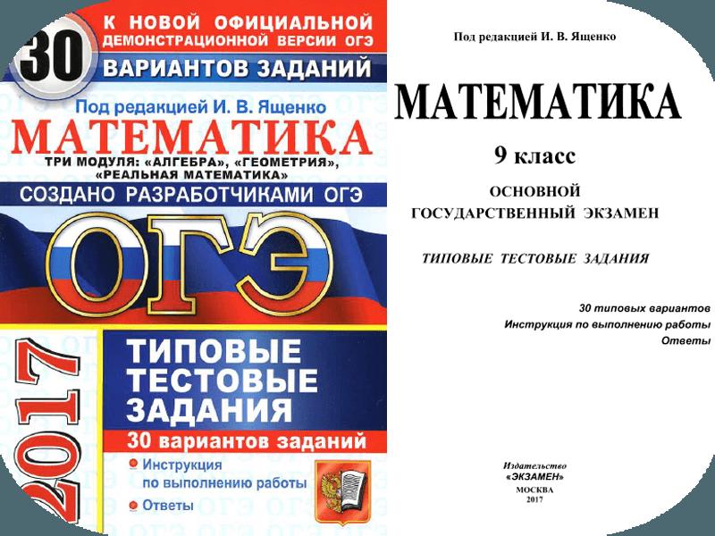 Ященко огэ 36 вариантов решение по класс 9 гдз математике