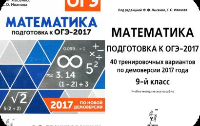 ОГЭ 2017. Математика. Тренировочные варианты. Коннова