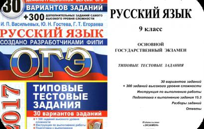 ОГЭ 2017. Русский язык. 30 вариантов типовых тестовых заданий