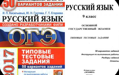 ОГЭ 2017. Русский язык. 50 вариантов типовых тестовых заданий.