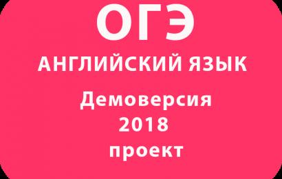 Демоверсия ОГЭ 2018 АНГЛИЙСКИЙ ЯЗЫК проект