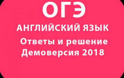 Ответы и решение – Демоверсия ОГЭ 2018 АНГЛИЙСКИЙ ЯЗЫК проект