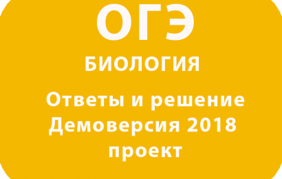 Ответы и решение – Демоверсия ОГЭ 2018 БИОЛОГИЯ проект