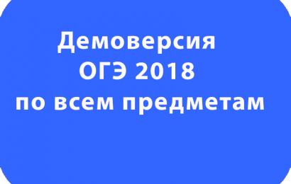 Демоверсия ОГЭ 2018 по всем предметам
