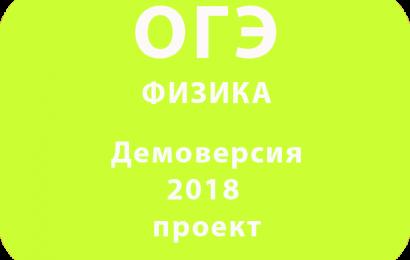 Демоверсия ОГЭ 2018 ФИЗИКА проект