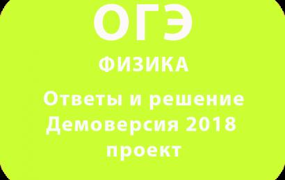 Ответы и решение – Демоверсия ОГЭ 2018 ФИЗИКА проект