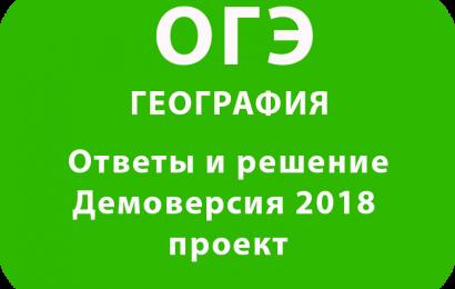 Ответы и решение – Демоверсия ОГЭ 2018 ГЕОГРАФИЯ проект