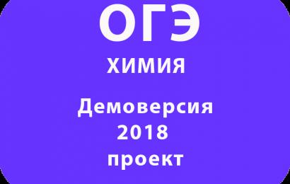 Демоверсия ОГЭ 2018 ХИМИЯ проект