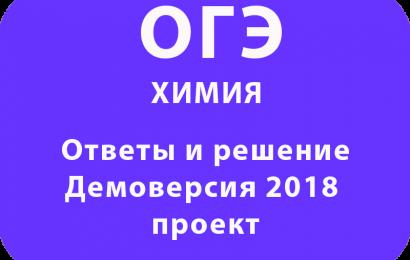 Ответы и решение – Демоверсия ОГЭ 2018 ХИМИЯ проект