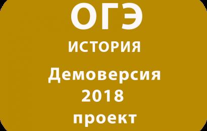 Демоверсия ОГЭ 2018 ИСТОРИЯ проект