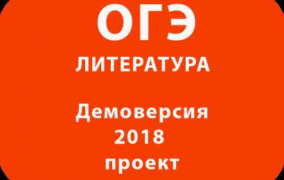 Демоверсия ОГЭ 2018 ЛИТЕРАТУРА проект