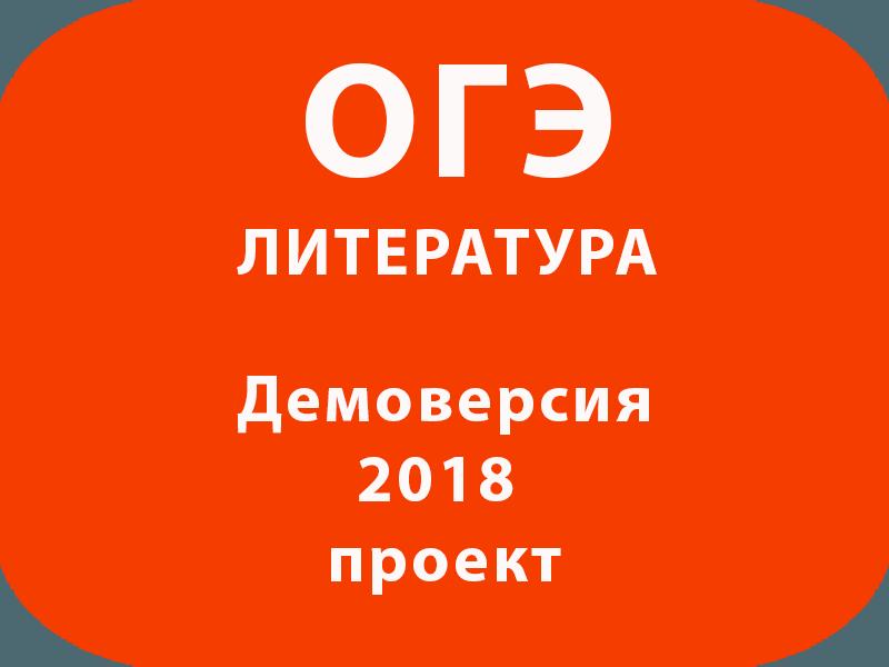 ДЕМОВЕРСИЯ ОГЭ 9 КЛАСС ПО ЛИТЕРАТУРЕ 2017 ФИПИ СКАЧАТЬ БЕСПЛАТНО