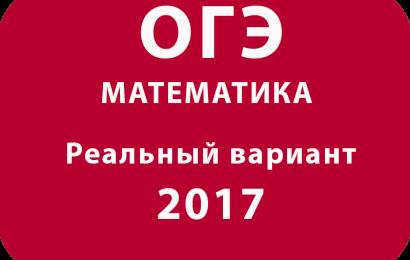Реальный вариант ОГЭ по математике 2017