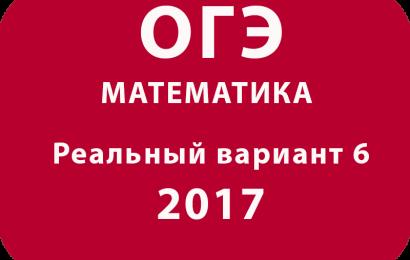 Реальный вариант ОГЭ по математике 2017 вариант 006