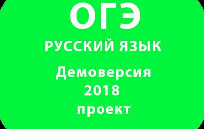 Демоверсия ОГЭ 2018 РУССКИЙ ЯЗЫК проект