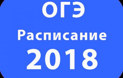 Расписание ОГЭ 2018