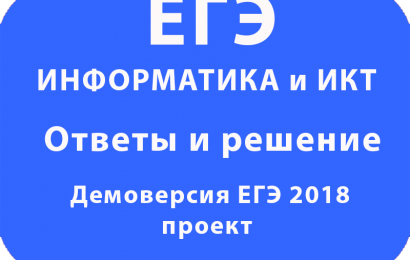 Ответы и решение – Демоверсия ЕГЭ 2018 ИНФОРМАТИКА и ИКТ проект