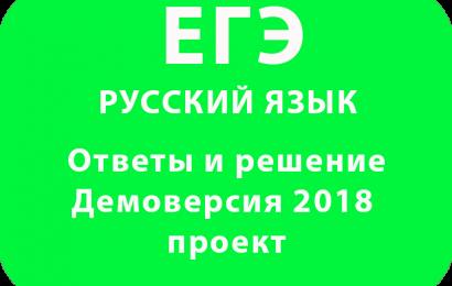 Ответы и решение – Демоверсия ЕГЭ 2018 РУССКИЙ ЯЗЫК проект