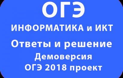 Ответы и решение – Демоверсия ОГЭ 2018 ИНФОРМАТИКА и ИКТ проект