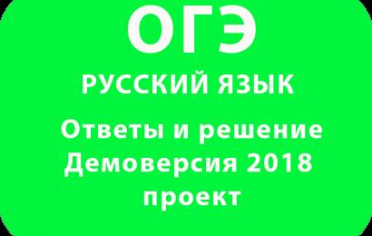 Ответы и решение – Демоверсия ОГЭ 2018 РУССКИЙ ЯЗЫК проект