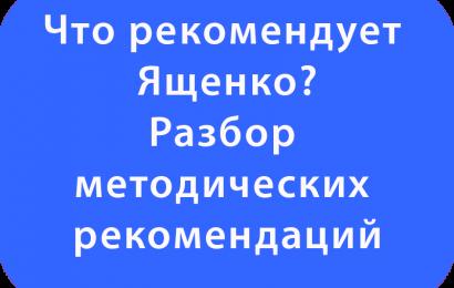 Что рекомендует Ященко?