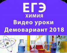 Видео уроки по химии Демовариант ЕГЭ 2018