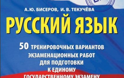 ЕГЭ-2018. Русский язык. 50 тренировочных вариантов экзаменационных работ