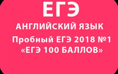 Пробный ЕГЭ 2018 по английскому языку №1 с ответами и решениями