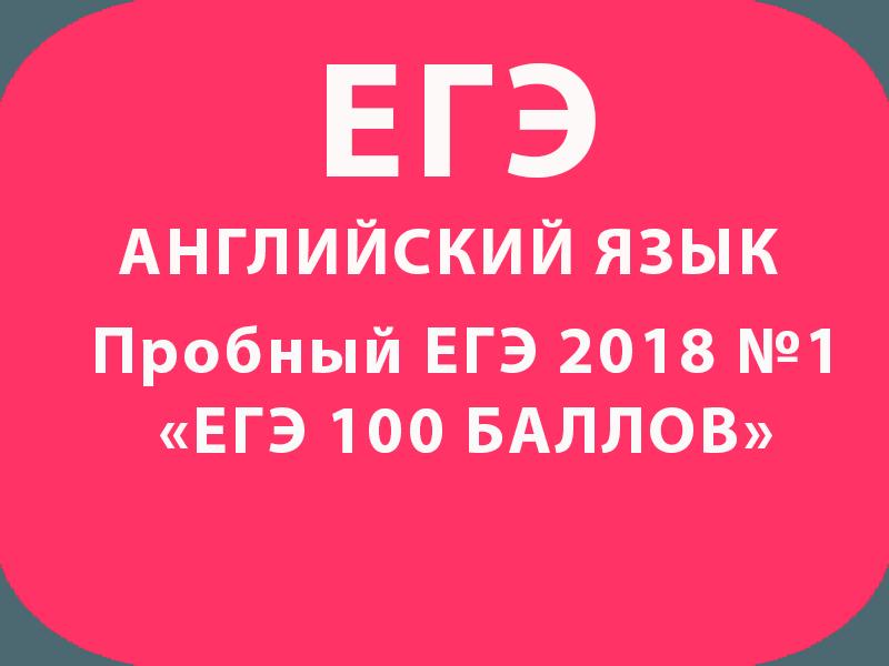 ЕГЭ по английскому языку - подготовка к егэ по английскому
