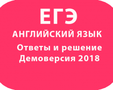 Ответы и решение – Демоверсия ЕГЭ 2018 АНГЛИЙСКИЙ ЯЗЫК проект