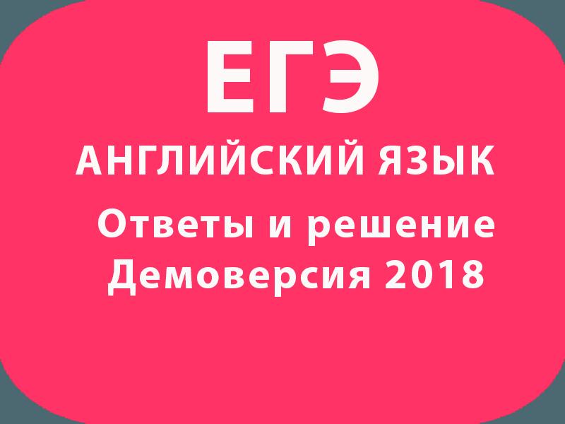 впр по английскому языку 2019