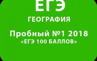 Пробный ЕГЭ 2018 по географии №1 с ответами