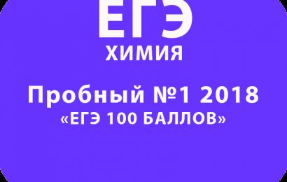 Пробный ЕГЭ 2018 по химии №1 с ответами и решениями