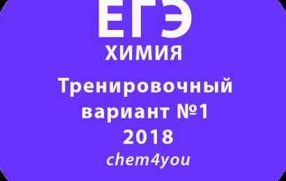 Тренировочный вариант №1 ЕГЭ 2018 по химии vk — chem4you
