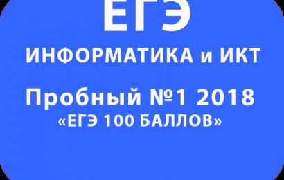 Пробный ЕГЭ 2018 по информатике №1 с ответами