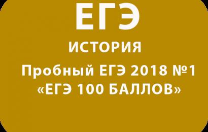 Пробный ЕГЭ 2018 по истории №1 с ответами и решениями