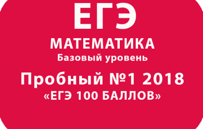 Пробный ЕГЭ 2018 по базовой математике №1 с ответами и решениями