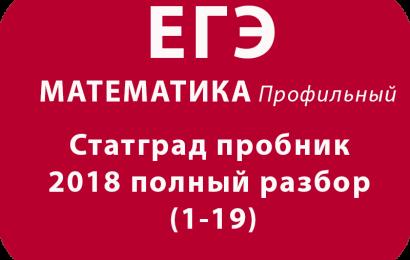 Статград пробник математика егэ 2018 полный разбор (1-19)