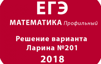 ЕГЭ-2018. Решение варианта Александр Ларина №201 alexlarin.net