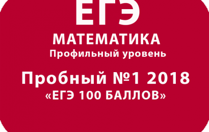 Пробный ЕГЭ 2018 по профильной математике №1 с ответами и решениями