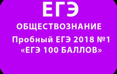 Пробный ЕГЭ 2018 по обществознанию №1 с ответами и решениями