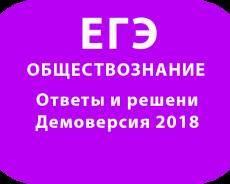 Ответы и решение – Демоверсия ЕГЭ 2018 ОБЩЕСТВОЗНАНИЕ