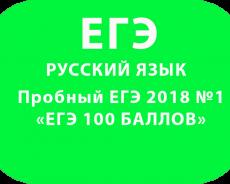 Пробный ЕГЭ 2018 по русскому языку №1 с ответами и решениями