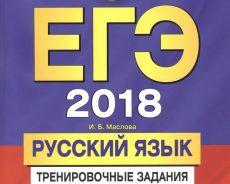 ЕГЭ 2018 Русский язык Тренировочные задания Маслова
